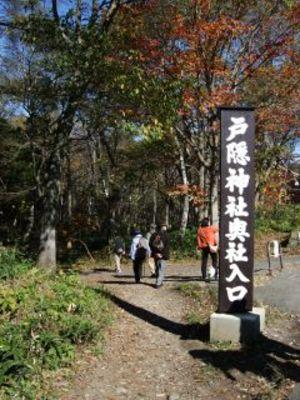 Okusyairiguchi