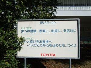 Toyota001