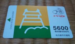 Toranpass005