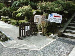 2011050205_eiheiji002