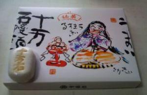 Jyuumangoku001