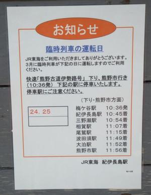 Matsumoto001jikoku