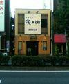 Yakitori_1